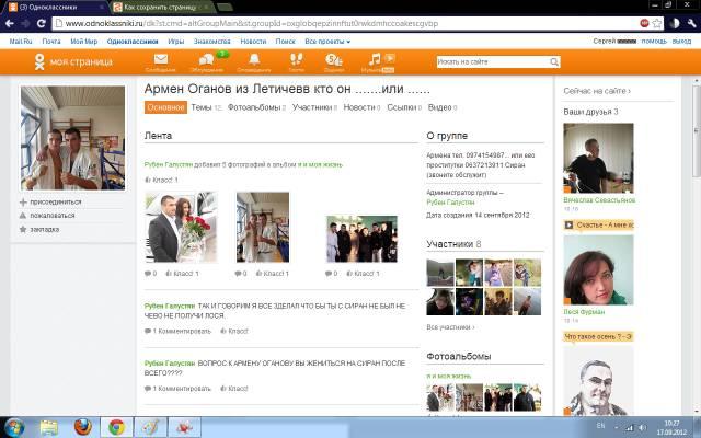 Сайт одноклассники официальный сайт