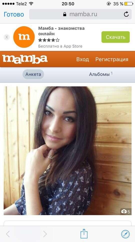 Мамба сайт для знакомств