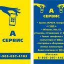 А_Сервис_85 на Fixim.ru