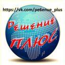 pe6enue_plus на Fixim.ru