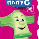 папус на Fixim.ru