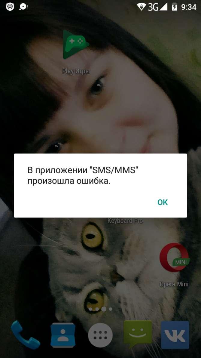 не открываются фотографии на телефоне